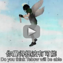 Taiwanese Animation of Ashley Madison Tim Tebow Ad