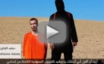 David Haines Killed By ISIS
