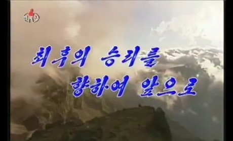 Kim Jong Un Theme Song: Released By North Korea!